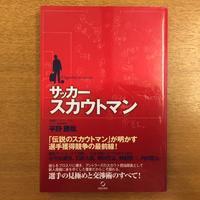 平野勝哉「サッカースカウトマン」 - 湘南☆浪漫
