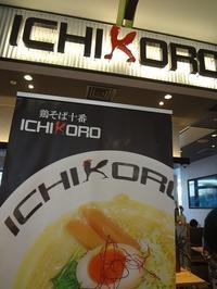 冷やし中華食べ納め - ひなたぼっこ
