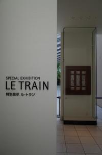 LE TRAIN箱根町仙石原/アトラクション型カフェスペース~駆け足で巡る箱根 その4 - 「趣味はウォーキングでは無い」
