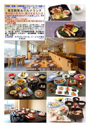 日本料理 さざんか/ホテル イースト21東京  第26回小名木川・菊川を巡るたび  「体験・建築・史跡散策とグルメランチ(老舗)」PART10   熊谷カルチャー
