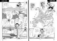 北海道の学習漫画 - 血染めの鉄鎚!