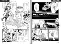 青森県の学習漫画 - 血染めの鉄鎚!