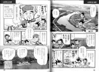 山形県の学習漫画 - 血染めの鉄鎚!