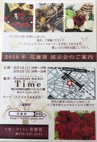 展示会開催のお知らせ - hanazakka*花雑貨