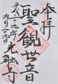 光触寺(三十三観音、七番) - 御朱印物語