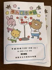 幼稚園の運動会 - あじさい通信・ブログ版