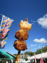 おだんご型の五平餅 - yamatoのひとりごと