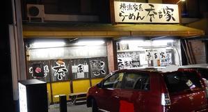 横浜家系ラーメン秀吉屋 -