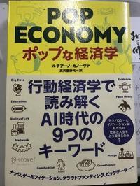 『行動経済学見るだけノート』真壁昭夫 - 高槻・茨木の不動産物件情報:三幸住研
