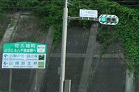 新設のゼブラLED信号灯 on 国道299号 - 登山道の管理日記