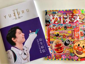 YUZURUⅡ&羽生結弦魂のプログラム&めばえ - 「うふふ」の種さいた♪