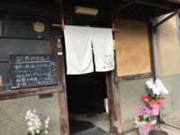 町家が八百屋さんに ❗️ ベジサラ舎 - 京都西陣 小さな暮らし
