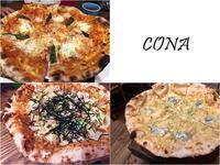 CONA(たまプラーザ)ピザ - 小料理屋 花