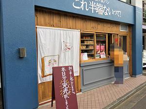 相模原橋本:「午後の食パン これ半端ないって!」食パン専門店・・午後に行ったら売り切れでした(^^;) - CHOKOBALLCAFE