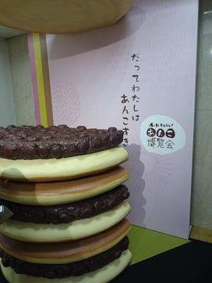 三越のあんこ博覧会、続き - HAIR DRESS  Fa-go    武蔵浦和 美容室 ブログ