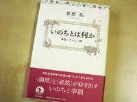 本庶佑氏、ノーベル医学生理学賞受賞で…「いのちとは何か」 - ときどき日誌 sur NetVillage