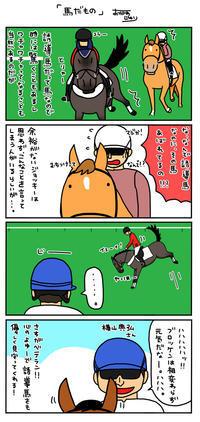 馬だもの - おがわじゅりの馬房