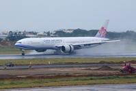 家族で台湾旅行 その8 桃園国際空港(4)水しぶきをあげて - 南の島の飛行機日記