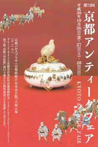 10月26日(金)~28日(日)京都アンティークフェアに出店します - ファイヤーキング大阪専門取扱店はま太郎