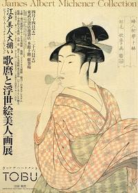 歌麿と浮世絵美人画展 - Art Museum Flyer Collection