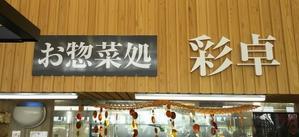 - 茨城のラーメンブログ  麺'zクラブ