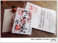 【洛陽三十三所観音巡礼】 京都市内の、ご朱印めぐり。【六波羅蜜寺】→【六道珍皇寺】→【三十三間堂】 - ツルカメ DAYS