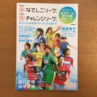 Plenusなでしこリーグ/Plenusチャレンジリーグオフィシャルガイドブック 2017 - 湘南☆浪漫