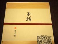 菊乃井のお弁当「東山」 - 人形町からごちそうさま