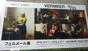 芸術の秋、上野公園へ - 折々の記