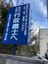 新発田城 - 麹町行政法務事務所