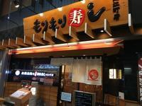 2018年5月 山代温泉 & 金沢の旅⑫ 3日目の朝食は回転寿司の名店「もりもり寿し 近江町市場店」☆ - ∞ しあわせノート ∞
