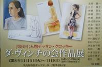 ダ・ヴィンチの会作品展 - 大島裕子水彩画ブログ