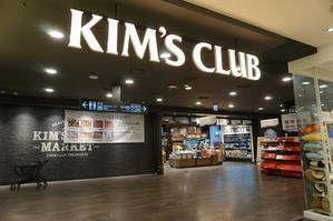 1809 釜山【西面】KIM'S CLUB NC西面店 滞在中の戦利品! - Kirana×Travel
