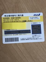 ANA株主優待券をお買取しました! - 買取専門店 和 店舗ブログ