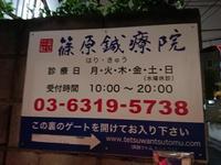 高田馬場で鍼!のあとの水分補給は、吉祥寺のアウボラーダで?(笑 - 新 LANILANIな日々