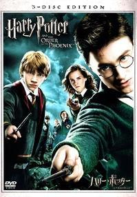 『ハリー・ポッターと不死鳥の騎士団』 - 【徒然なるままに・・・】