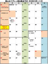 2018年10月~11月集会予定 - 日本ナザレン教団 尾山台教会