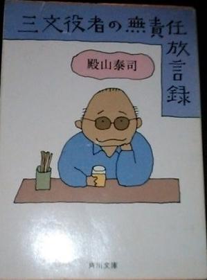 「小さな《川島雄三伝》」(3)-殿山泰司著『三文役者の無責任放言録』より。 - 噺の話