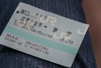 行くゾ静岡! - @なんだか日和 VOL.2