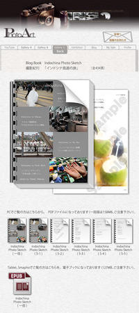 BlogBook「インドシナ周遊の旅」アップしました - My Filter     a les  co les   Photographies