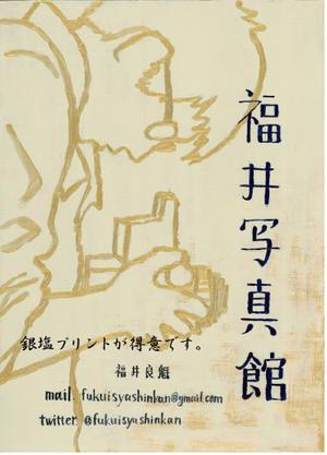 福井写真館さん。手しごと市。 - fu. 尾道からのカフェ日記。