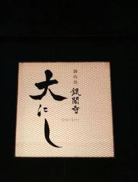 御肉処 銀閣寺大にし @平井牛の会 - Kaorin@フードライターのヘベレケ日記