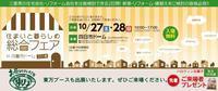 10月27日(土)28日(日)住まいと暮らしの総合フェアin四日市ドーム2018 - エクステリア.com スタッフブログ