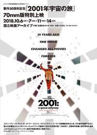 2001年宇宙の旅70mm版特別上映に行ってきました - ぷんとの業務日報2ndGear