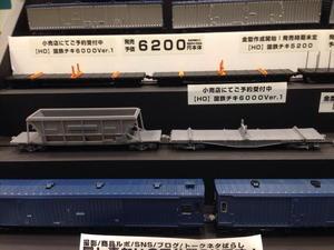 日本鉄道模型ショウ2018 トピックその2 - 『タキ10450』の国鉄時代の記録