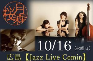 Jazzlive Comin(ジャズライブ カミン)広島  薬研堀のジャズスポット