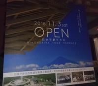 日本平夢テラス - 平和堂土地日記  ようこそおいでくださいました♪