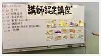 "p962 "" 講師認定 "" 横浜駅西口 2018年10月15日 - 侘び寂び"
