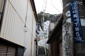 江ノ島へ - My diary