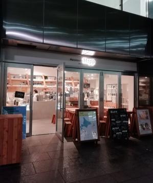 充電 ★Happ.stand&gallery(丸の内) - 晴れの日シュワシュワ